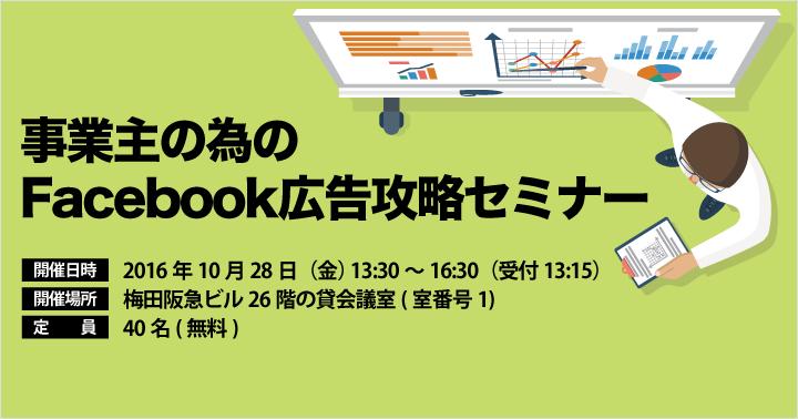 10/28(金)、「事業主の為のFacebook広告攻略セミナー」を大阪にて開催致します。