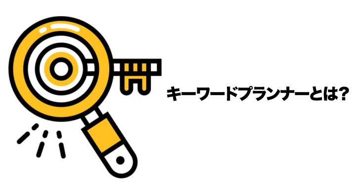 Google キーワードプランナーの使い方【2019年版】