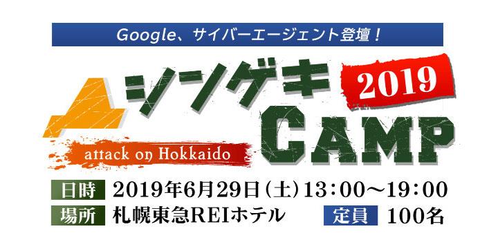 6月29日(土)、「シンゲキCamp2019」に弊社の田中が登壇いたします。