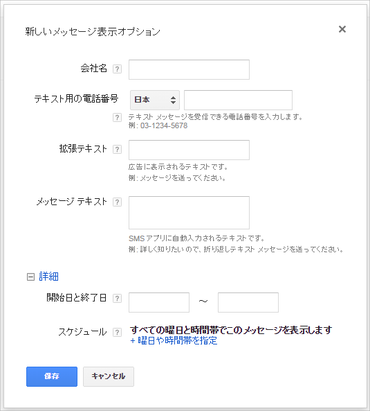 click-to-message-ads_03
