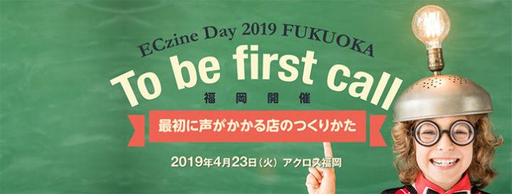 4月23日(火)、「ECzine Day 2019 FUKUOKA」に弊社の田中が登壇いたします。