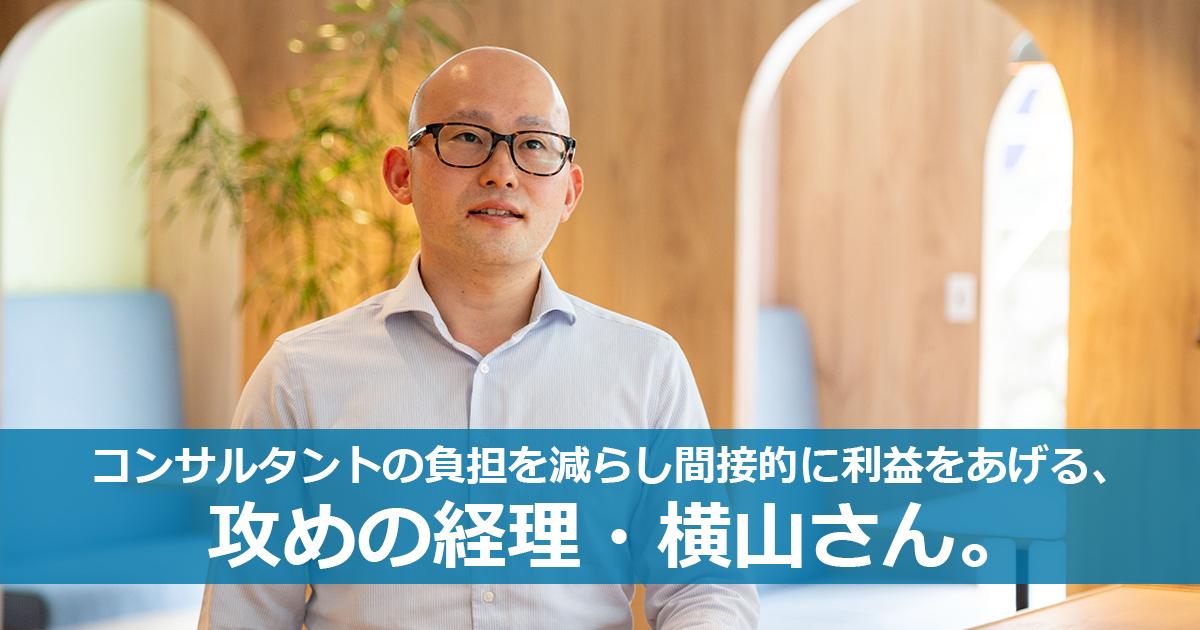 コンサルタントの負担を減らし間接的に利益をあげる、攻めの経理・横山さん。
