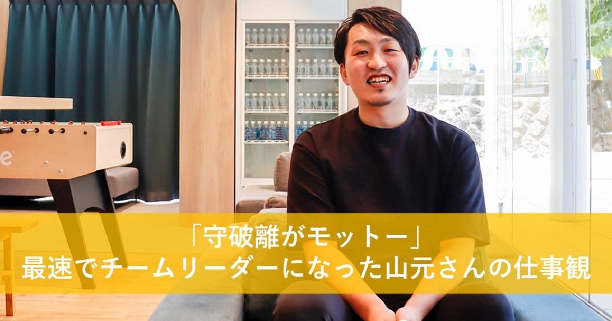 「守破離がモットー」最速でチームリーダーになった山元さんの仕事観
