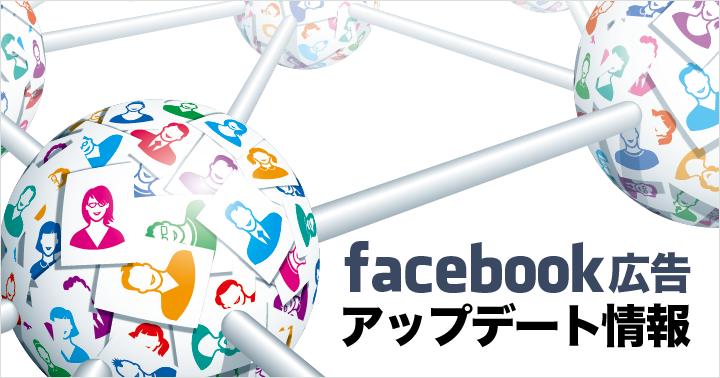 Facebook広告で指定できるカテゴリブロック設定が全プラットフォーム共通に