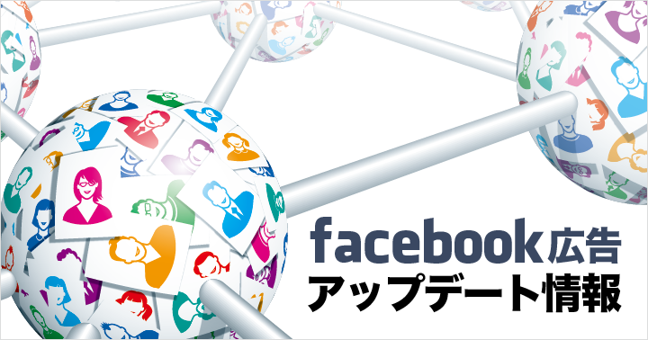 Facebook広告で、Facebookページの投稿や広告に反応した人をターゲティング可能に!