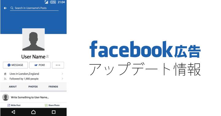 Facebook広告、オーディエンスネットワークなどの広告配信先リストが確認が可能に
