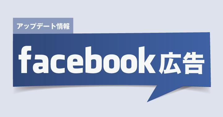 Facebook広告の関連度スコアを3つに細分化し、より実用的な指標に変更へ