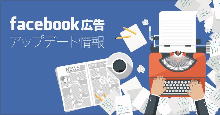 Facebook広告の入札戦略に「最小のROAS」を追加:より柔軟にROASを管理が可能に