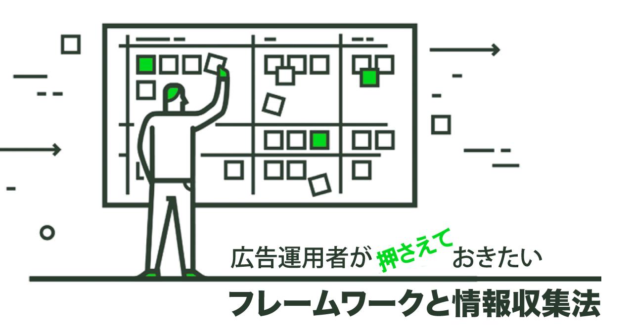 広告主のビジネス理解を深めるために、広告運用者が押さえておきたいフレームワークと情報収集法
