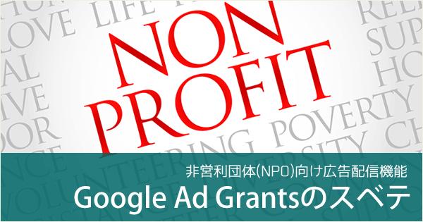 非営利団体向け広告配信機能、Google Ad Grantsのスベテ