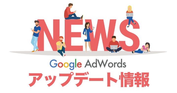 Google 広告、「自動最適化」ショッピングキャンペーンの提供を開始