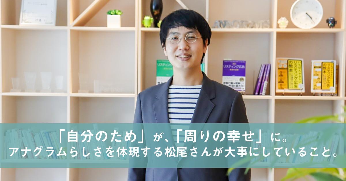 「自分のため」が、「周りの幸せ」に。アナグラムらしさを体現する松尾さんが大事にしていること。