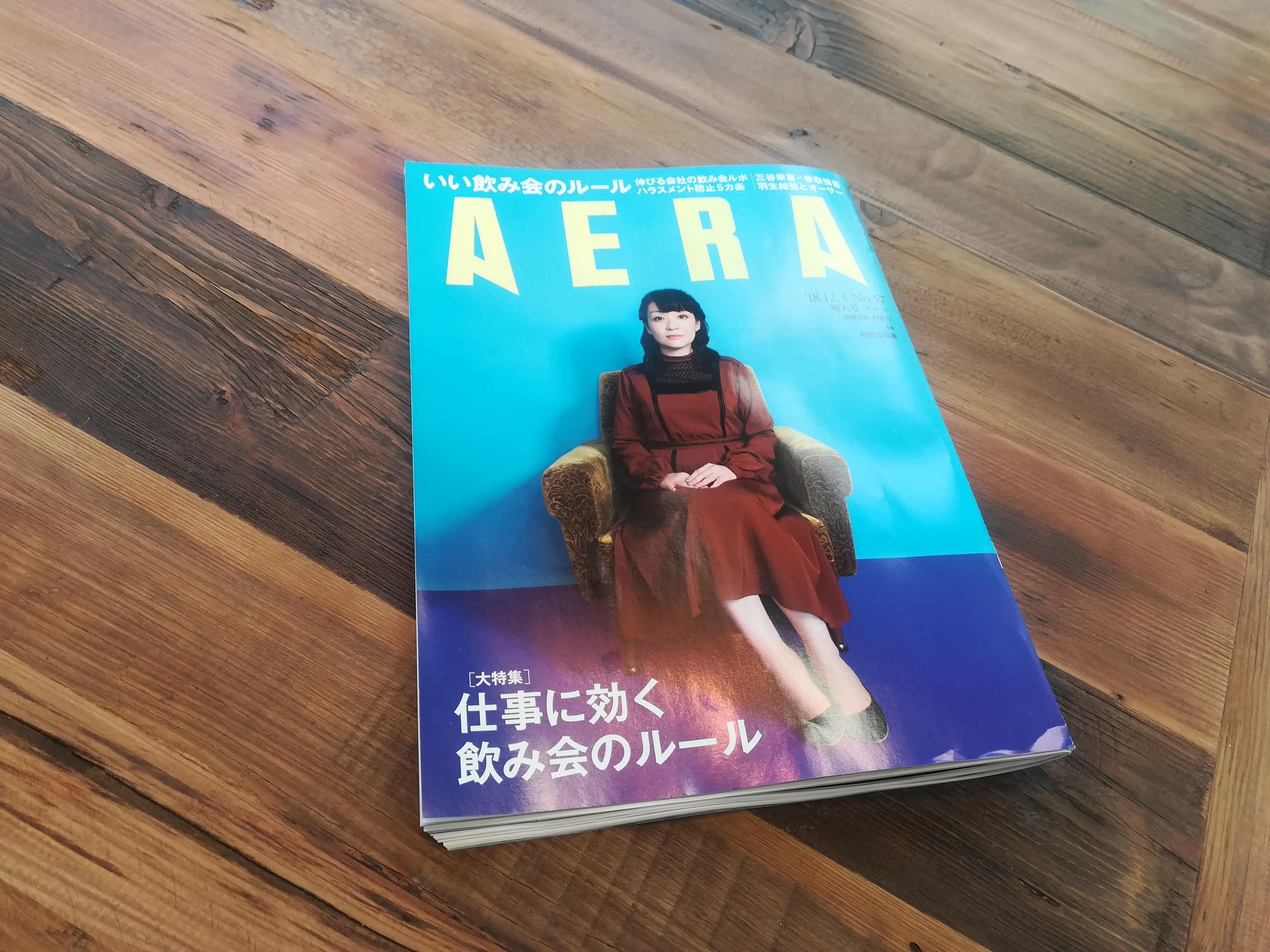 「AERA 18.12.3 No.57増大号」にて社内イベントTGIFの取り組みが紹介されました。
