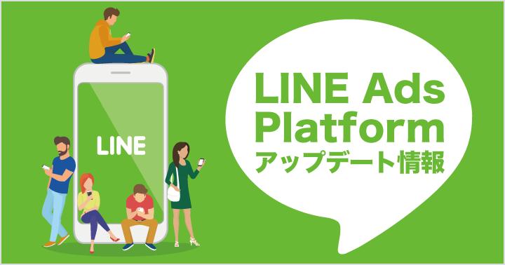 LINE Ads Platform、セグメント配信(リターゲティング機能)でリーセンシーの設定が可能に