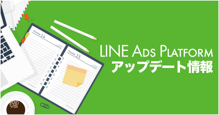 LINE Ads Platform「友だち」の獲得を促進できる「LINE Ads Platform CPF」の提供を開始