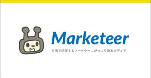 全国で活躍するマーケターにがっつり迫るメディア「Marketeer」が公開されました。