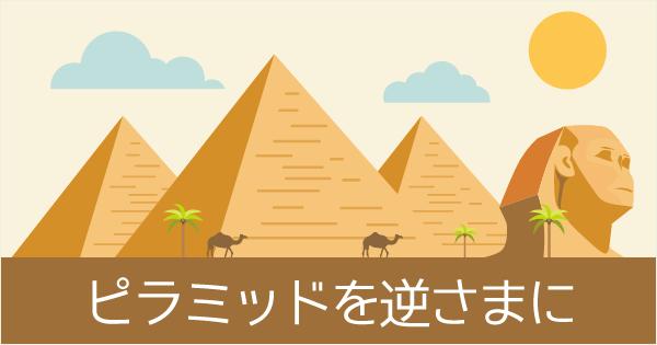 組織ピラミッドを逆さまに