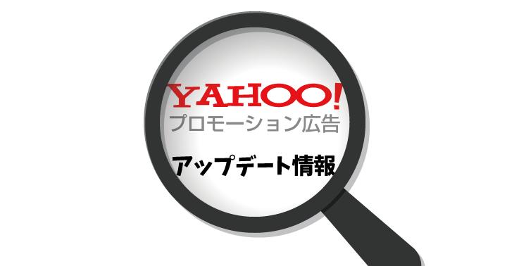 YDNの動的ディスプレイ広告の商品リストを広告管理ツールやキャンペーンエディターからアップロード可能に