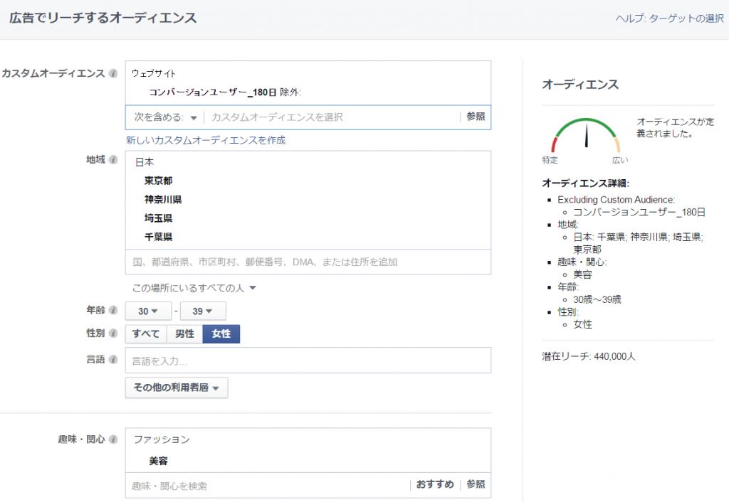 facebook_targeting