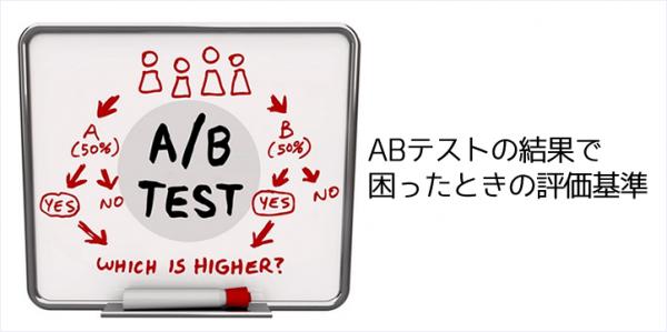 そのABテストの判断は本当に正しいのか?