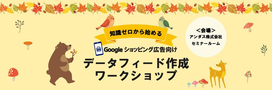 【福岡開催】10月22日(火・祝)、「知識ゼロから始める、Googleショッピング広告向けデータフィード作成ワークショップ」を開催いたします