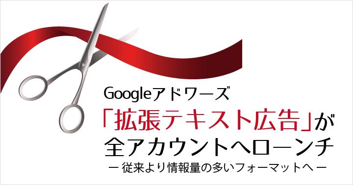 Google アドワーズ「拡張テキスト広告」が全アカウントへローンチ!従来より情報量の多いフォーマットへ