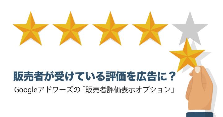 販売者が受けている評価を広告に?Google アドワーズの「販売者評価表示オプション」