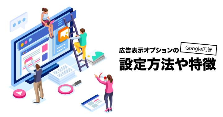 Google 広告、広告表示オプションの設定方法や特徴、成果の確認方法