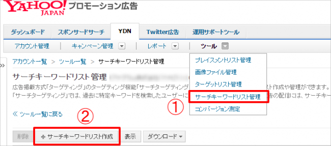 all-of-ydn-search-targeting_02