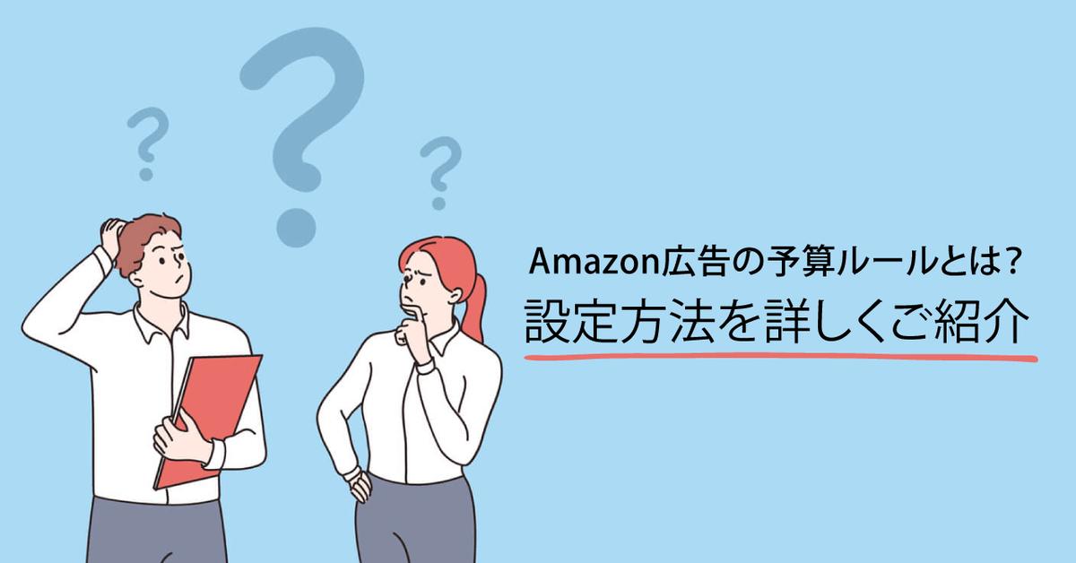 Amazon広告の予算ルールとは?設定方法を詳しくご紹介