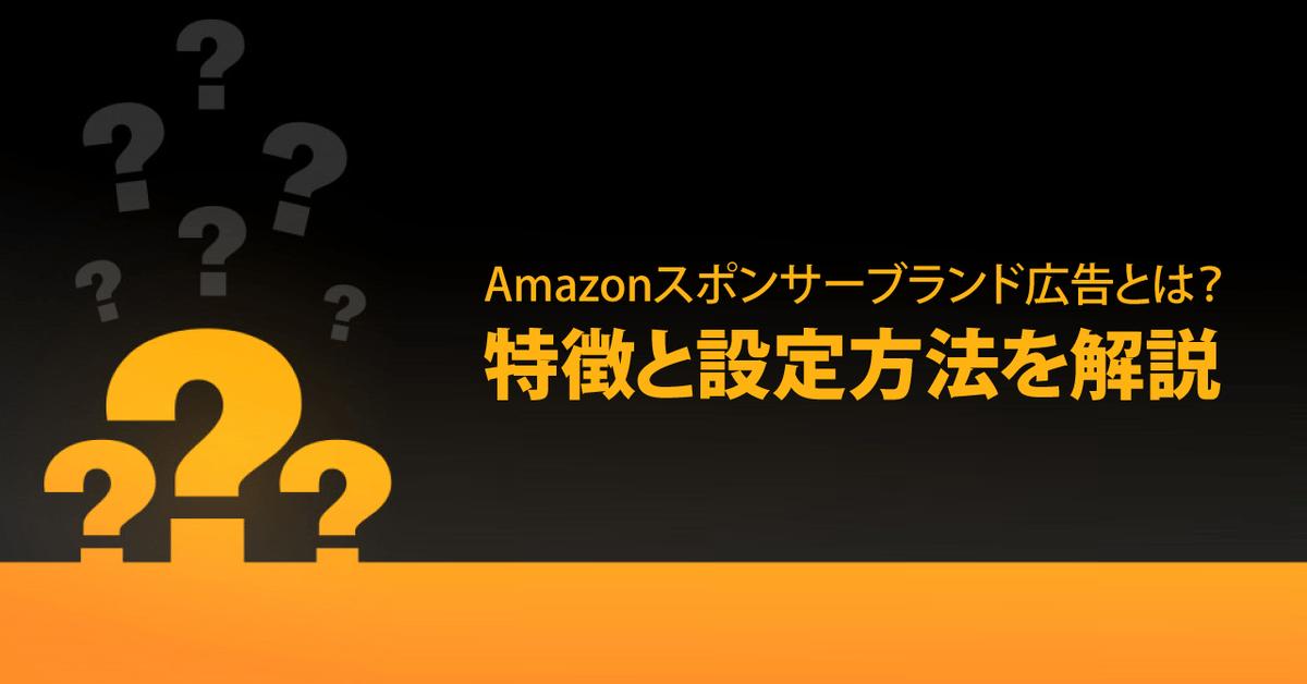Amazonスポンサーブランド広告とは?特徴と設定方法を解説