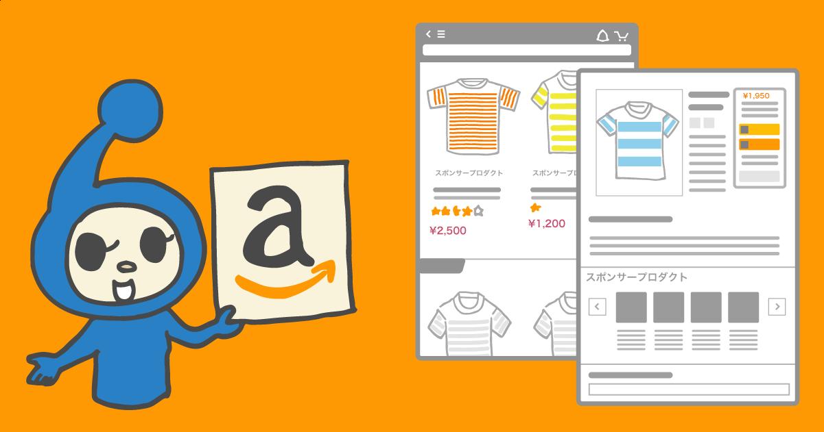 Amazon広告運用