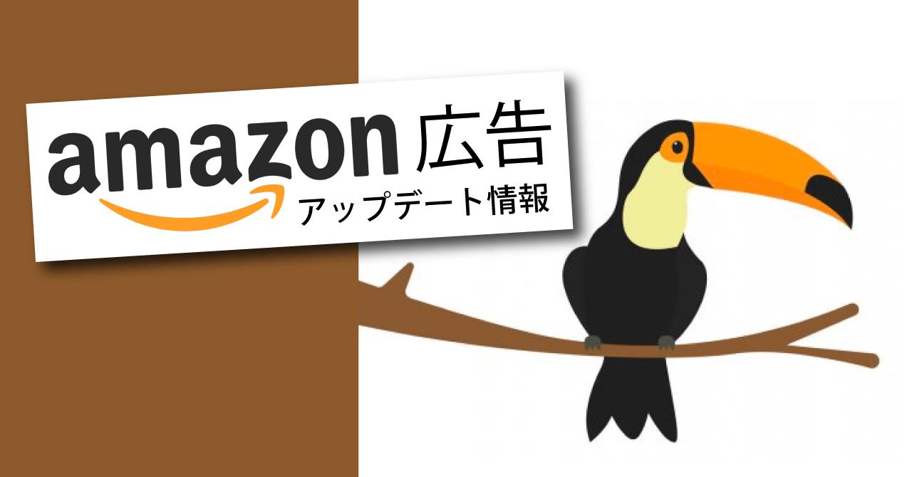 Amazon広告のスポンサーブランド広告、モバイルでの表示サイズが変更