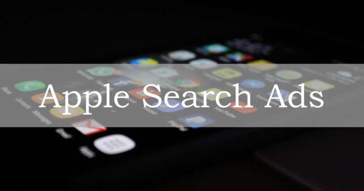 Apple、App Storeでの検索広告「Search Ads」の提供を日本でも開始
