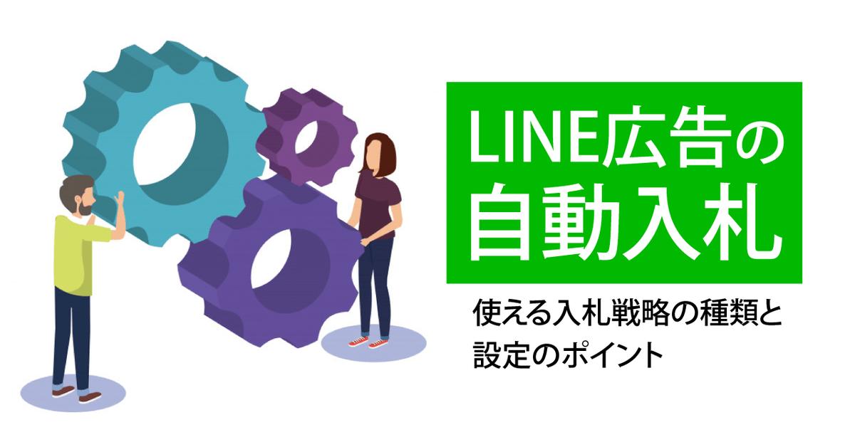 LINE広告の自動入札で使える入札戦略の種類と設定のポイント