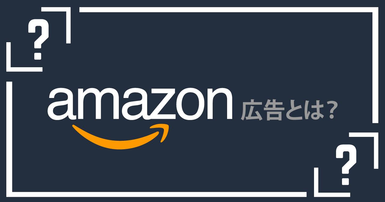 【入門】Amazon広告とは?特徴や種類、仕組みを分かりやすく解説