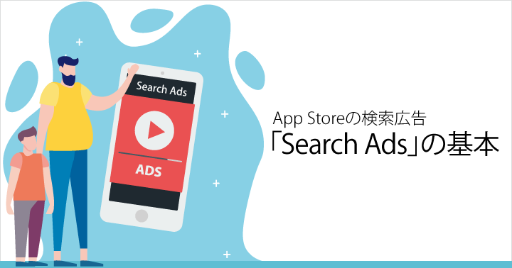 Apple「Search Ads」|App Storeの検索広告の基本