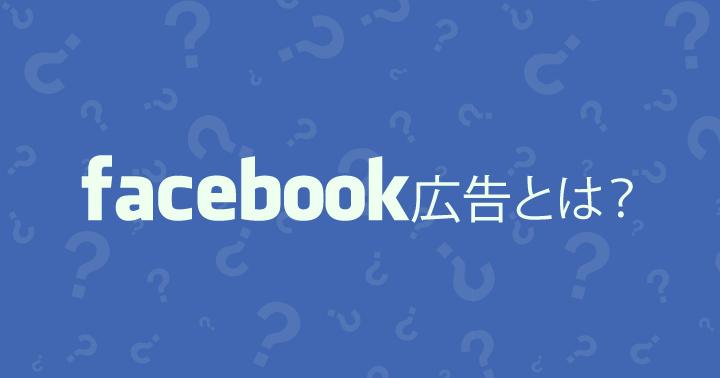 【入門】Facebook広告とは?特徴やターゲティングの種類、費用や仕組みを分かりやすく解説