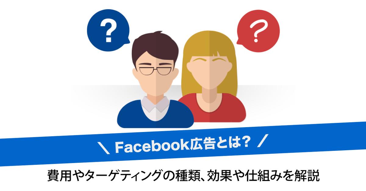 【よくわかる】Facebook広告とは?費用やターゲティングの種類、効果や仕組みを解説