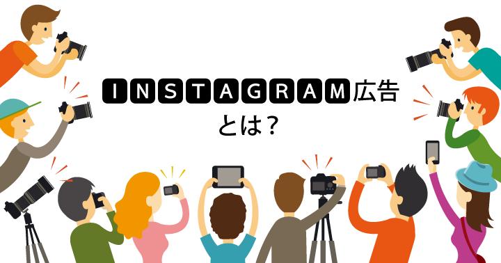 【入門】Instagram広告とは?特徴や種類、仕組みを分かりやすく解説