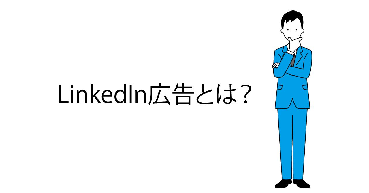 LinkedIn広告とは?|LinkedInの特徴や配信面、ターゲティングの種類など