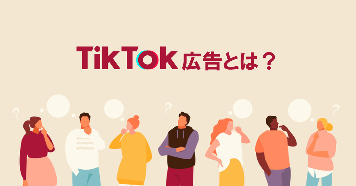 TikTok広告とは?特徴や配信面、ターゲティングの種類など