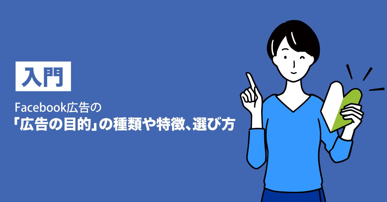 【入門】Facebook広告の「広告の目的」の種類や特徴、選び方