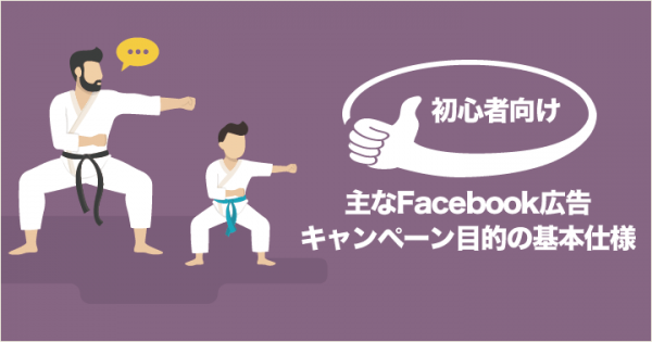 basic-of-main-facebook-ads-campaign_footer