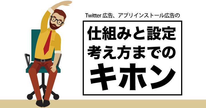 Twitter広告、アプリインストール広告の仕組みと設定、考え方までのキホン