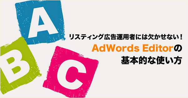 basic-operations-of-adwords-editor_head