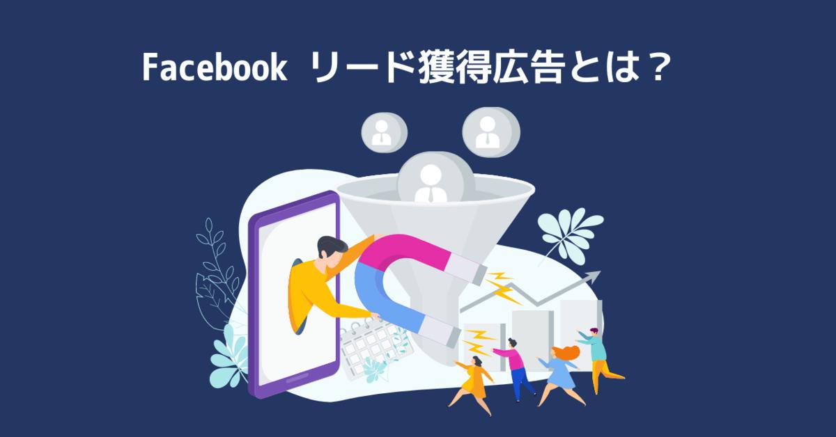 Facebookリード獲得広告とは?特徴や設定方法、成果を上げるポイント
