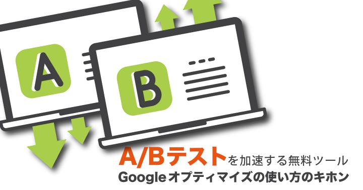 A/Bテストを加速する無料ツール、Google オプティマイズ(Optimize)の使い方のキホン
