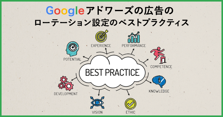 Google アドワーズの広告のローテーション設定のベストプラクティス