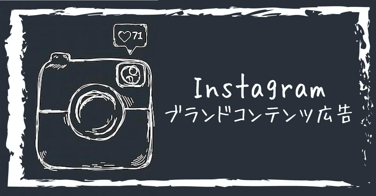 Instagramのブランドコンテンツ広告とは?メリットから設定方法、考え方まで